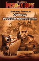 Александр Тамоников Офицер особого назначения 978-5-699-22218-6