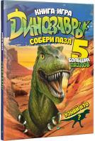 Жученко М.С. Динозавры. Собери пазл 978-966-942-767-0