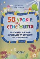 Марія Скребцова, Олександра Лопатіна 50 уроків про сенс життя 978-617-00-1984-4