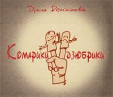 Дем'янова Ірина Володимирівна Комарики-дзюбрики 978-966-10-1362-8