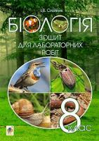 Олійник Іванна Володимирівна Біологія : зошит для лабораторних робіт : 8 клас 978-966-10-4206-2