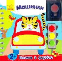 Каспарова Юлія Книжка з фарбою. Машинки 978-966-746-724-1