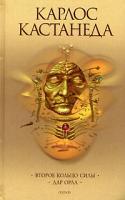 Карлос Кастанеда Карлос Кастанеда. В 6 томах. Том 3. Второе кольцо силы. Дар Орла 5-91250-089-3,5-9550-0887-х, 978-5-91250-089-3
