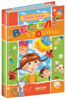 Чубач Ганна Веселі Хтосики 978-966-429-494-9
