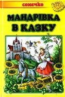 Мандрівка в казку: Українські народні казки 978-966-2136-38-8