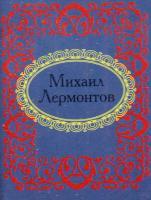 Лермонтов Михаил Михаил Лермонтов. Стихотворения  978-966-03-3699-5