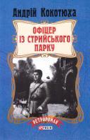 Кокотюха Андрій Офіцер із Стрийського парку 978-966-03-7951-0