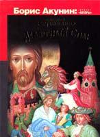 Брусникин Анатолий (Акунин Борис) Девятный Спас 978-5-271-41732-0