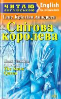 Андерсен Ганс Крістіан Снігова королева = The Snow Queen 978-966-498-530-4