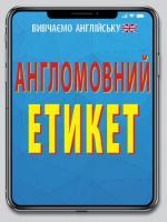 Федоров В. Англомовний Етикет 978-966-498-625-7