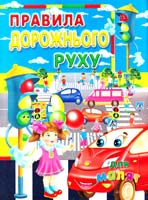 Автор-упорядник Товстий Василь Правила дорожнього руху для малят 978-966-8826-87-0