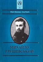 Юрій Шаповал, Ігор Верба Михайло Грушевський 966-677-003-2