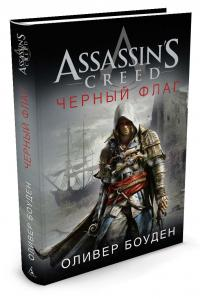 Боуден Оливер Assassin's Creed. Черный флаг 978-5-389-12457-8