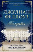 Джулиан Феллоуз Белгравия 978-5-389-14998-4