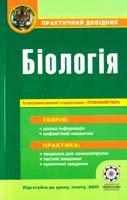 Волкова Т. І., Нечаева Ю. Л. Біологія 978-617-686-027-3