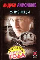 Андрей Анисимов Близнецы 5-17-014652-3, 5-271-04278-2