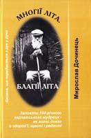 Дочинець Мирослав Мнотії літа. Благії літа 966-8269-17-9