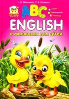 Гуменна Лілія English в малюнках для дітей 978-617-695-254-1