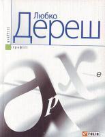 Дереш Любко Архе 978-966-03-4032-9