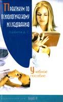 Горбатов Дмитрий Практикум по психологическому исследованию: Учебное пособие 5-94648-018-9