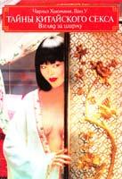 Чарльз Хьюмана, Ван У Тайны китайского секса. Взгляд за ширму 5-264-00136-7