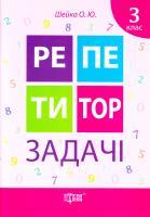 Шейка Олексій Задачі. З клас 978-966-939-069-1