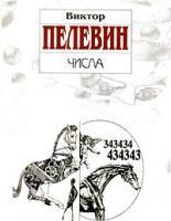 Виктор Пелевин Числа 978-5-699-21379-5