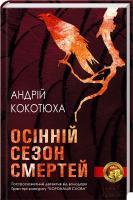 Кокотюха Андрій Осінній сезон смертей 978-966-14-7904-2