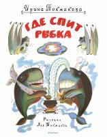 Токмакова Ирина Где спит рыбка (Рисунки Л. Токмакова) 978-5-389-11112-7