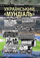 Бондар Юрій Український
