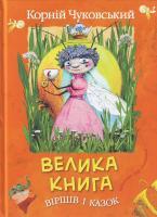 Чуковський К. Велика книга віршів і  казок 966-605-969-х