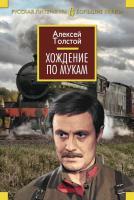 Толстой Алексей Хождение по мукам 978-5-389-09459-8