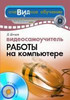 Д. Донцов Видеосамоучитель работы на компьютере (+ CD-ROM) 978-5-91180-345-2