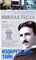 Ишков Михаил Никола Тесла. Изобретатель тайн 978-5-17-082773-2