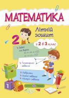 Цибульська Світлана Літній зошит Математика з 2 в 3 клас 978-966-07-2668-0