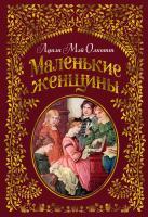 Луиза,Мэй,Олкотт Маленькие женщины (иллюстр. Ф.Т. Мэррилла) 978-5-389-14705-8