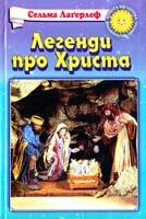 Лагерлеф Сельма Легенди про Христа 966-661-508-8