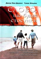 Джош Д. Мак-Дауелл, Томас Вільямс Слово, що будує стосунки: Біблійний план для навернення і перетворення нового покоління 1-93-258783-7