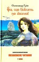 Грін Олександр Та, що біжить по хвилях 978-966-339-867-9