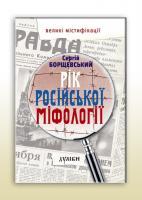 Борщевський Сергій Рік російської міфології 978-617-7310-11-1