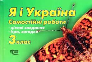 Володарська М. Я і Україна. Самостійні роботи для 3 класу 978-966-404-264-9
