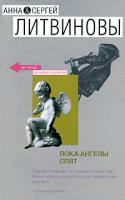 Анна & Сергей Литвино Пока ангелы спят 978-5-699-22094-6
