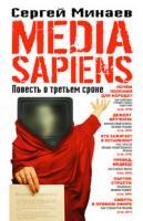 Сергей Минаев Media Sapiens. Повесть о третьем сроке 978-5-17-042955-4