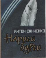 Санченко Антон Нариси бурси 979-617-569-035-2