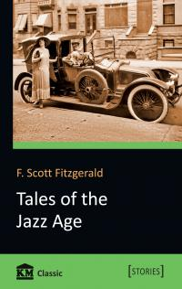 Френсіс Скотт Фіцджеральд = F. Scott Fitzgerald Tales of the Jazz Age 978-617-7489-95-4