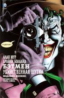 Мур Алан Бэтмен. Убийственная шутка. Издание делюкс 978-5-389-10977-3