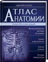 Адольфо Кассан Тачлицки Атлас анатомии 978-966-14-8763-4
