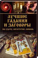 Семенда Светлана Лучшие гадания и заговоры на удачу, богатство, любовь 978-617-690-391-8