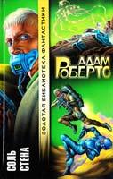 Робертс Адам Соль. Стена 5-17-025018-5