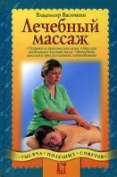 Владимир Васичкин Лечебный массаж 5-462-00414-1